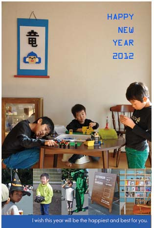 2012年賀通信面ブログのコピー