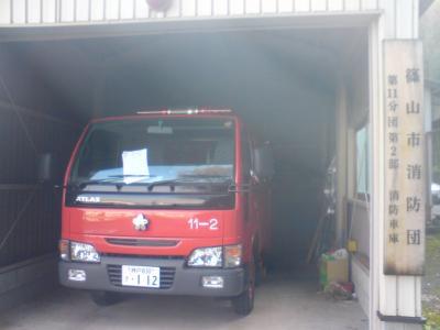 うちの消防車