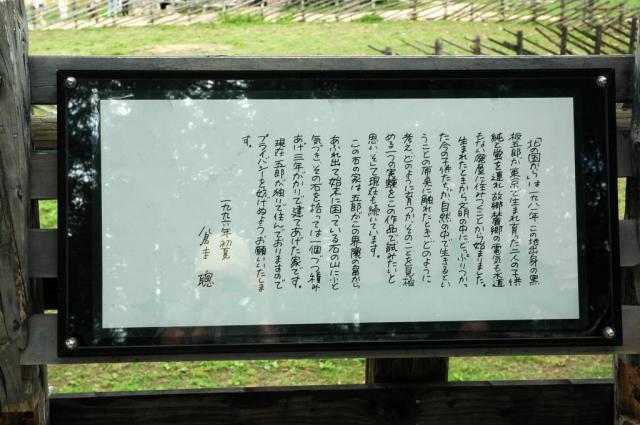 倉本さんのメッセージ