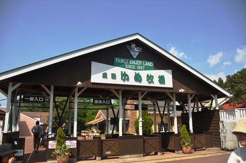 成田ゆめ牧場 015