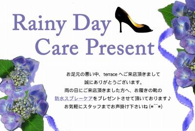s-雨の日のコピー