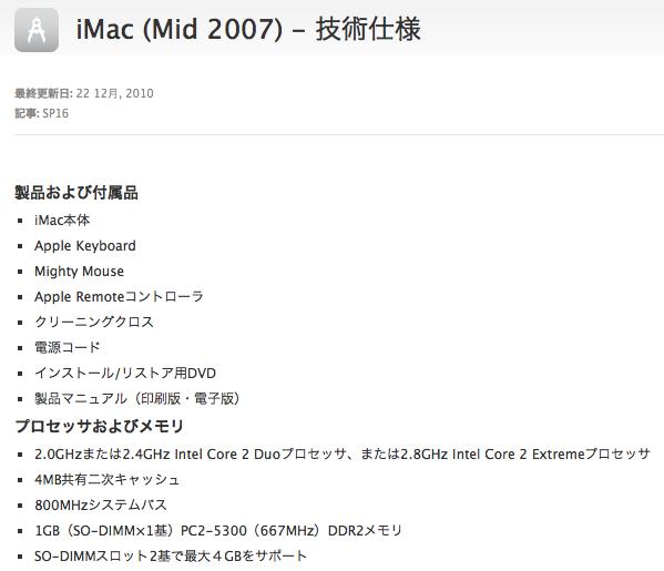 imac 2007 2