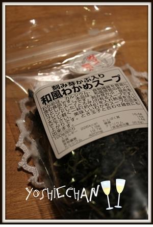 yoshieちゃん便 わかめスープ♪-horz