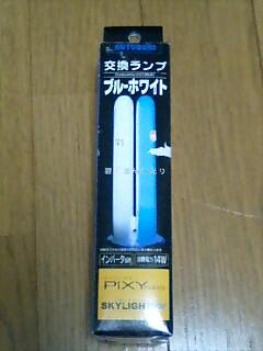 交換ランプ ブルーホワイト(KOTOBUKI)