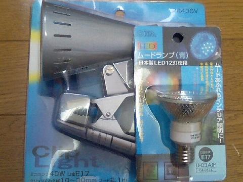 青色LED電球