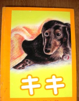 2007_0710kikiburogu0014.jpg