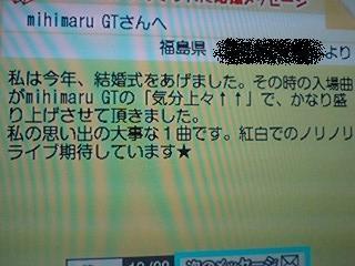 mihimaru1.jpg