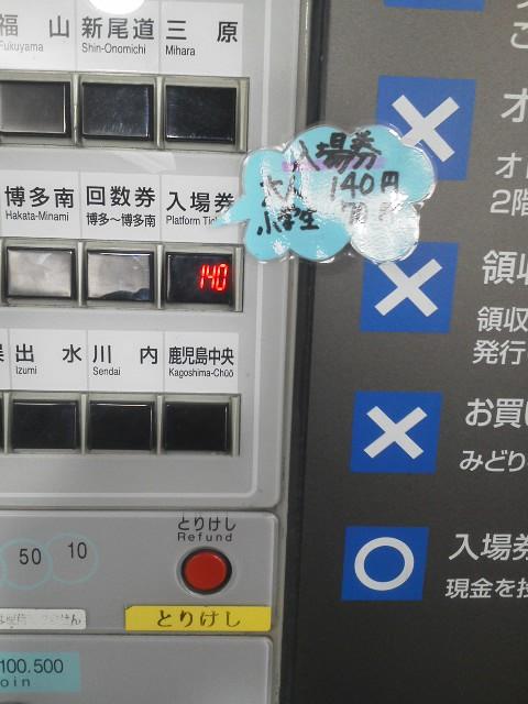 新幹線&ラグビー観戦 013