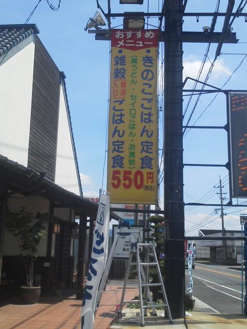 てうち庵 002
