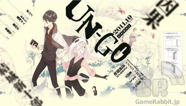 ungo_20110805_10.jpg