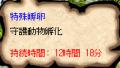 課金守護(*・ω・*)ノ