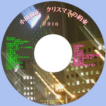 2010クリスマスの約束小田和正面_convert_20110519232127