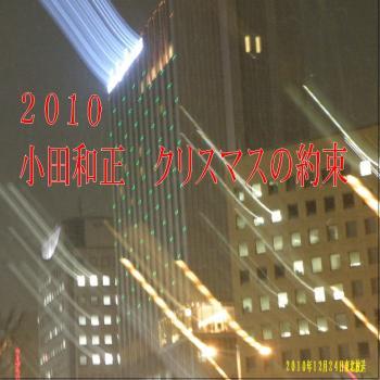 2010クリスマスの約束小田和正ジャケット1_convert_20110519232404