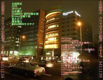 2010クリスマスの約束小田和正ジャケット2_convert_20110519232325