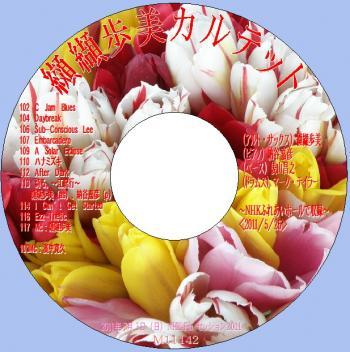 纐纈歩美CD_convert_20110714184035