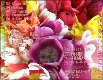 纐纈歩美ジャケット裏_convert_20110714184143