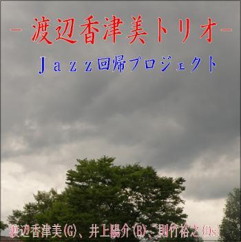渡辺香津美ジャケット表_convert_20110714184219