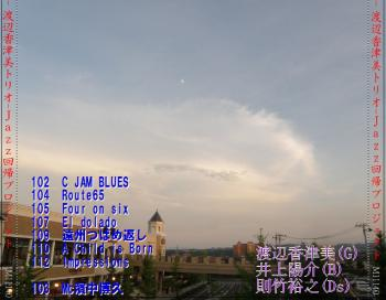 渡辺香津美ジャケット裏_convert_20110714184237