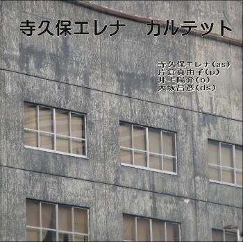 寺久保エレナ2011ジャケット表_convert_20110726130501