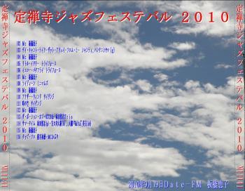 jyouzennji2010jyaket_convert_20110707105227.jpg