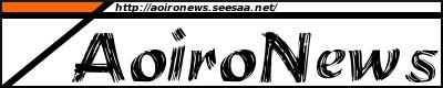 葵色ニュース
