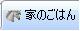 ファビコン_前
