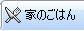 ファビコン_後