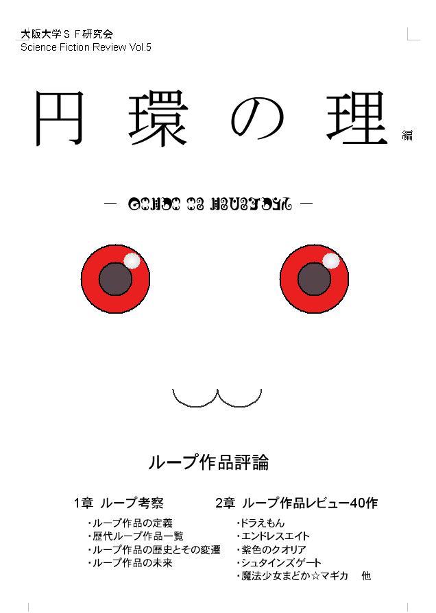 円環の理 表紙