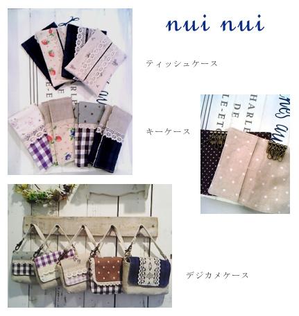 0625nuinui1-blog.jpg