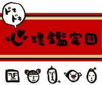 ドキドキ心理鑑定団