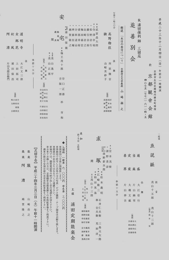 urata-teikinoh (833x1280) (666x1024)