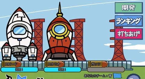 ロケットロケット祭り1