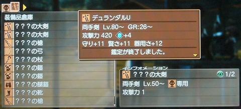 GR38になったっほい!3