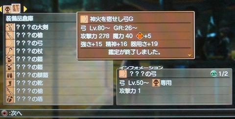 GR38になったっほい!4
