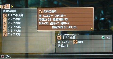 GR38になったっほい!8