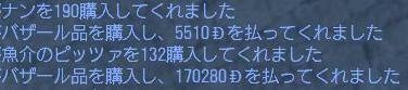お買い上げ~♪2