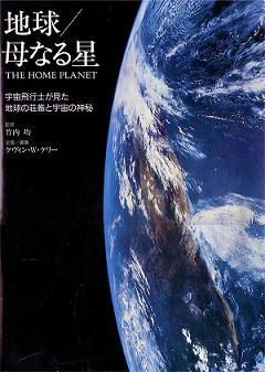 地球 母なる星