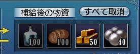 修理材50!
