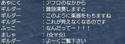 エアー楽器なるものが!!