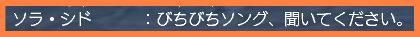 びちびちソング・・・(;´Д`)