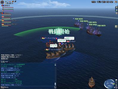 死霊の船団と戦闘開始