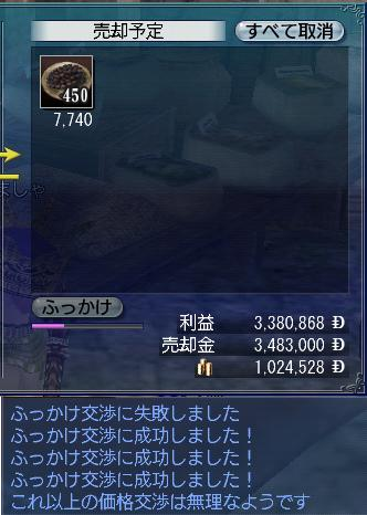 利益3M↑