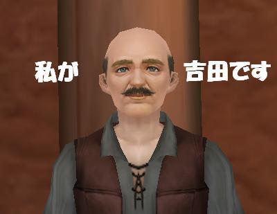 私が吉田です