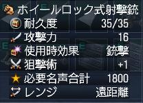 ホイールロック式射撃銃