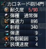 カロネード砲14門