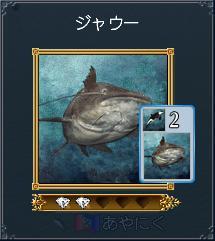 ジャウー(発見240・カード60)