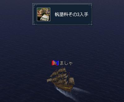 帆染料その3