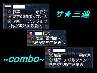 ザ★三連COMBO