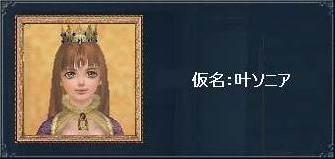 仮名:叶ソニア