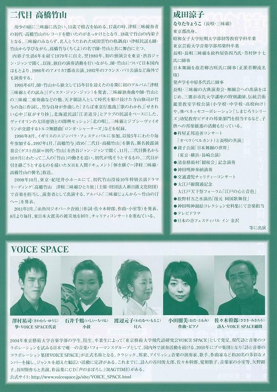 東北を唄う―高橋竹山・VOICE SPACEチラシ裏(120426)